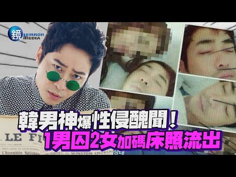 鏡週刊 鏡娛樂即時》韓男神爆性侵醜聞! 1男囚2女加碼床照流出
