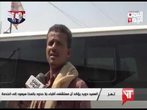 قناة اليمن اليوم - نشرة الثالثة والنصف 11-11-2019