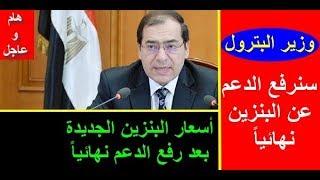 رفع الدعم عن البنزين نهائيا واسعار البنزين الجديدة بعد رفع الدعم ...