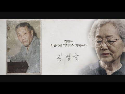 [기억록] 김영옥, 임종국을 기억하여 기록하다