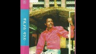 "Getachew Kassa - Birtukan Nesh Woy Lomie ""ብርቱካን ነሽ ወይ ሎሚ"" (Amharic)"