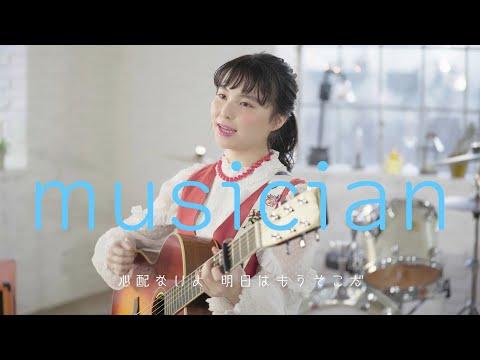 坂口有望 『musician』Music Video