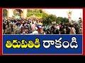 తిరుపతిలో పోటెత్తిన భక్తులు | Devotees Protest at Alipiri Checkpost Tirupati || Bharat TOday