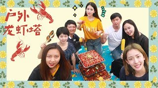 E59 Ms Yeah's Super Crayfish Tower Wows Your Summer!| Ms Yeah