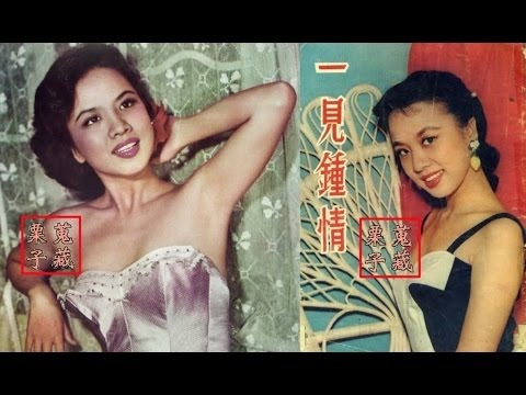 月下情歌 + 月下對口 (小野貓 -  鍾情,  姚莉/杨光/潘正義 合唱) - 1956