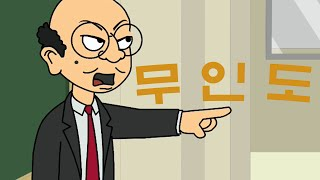 Korean Language Cartoon 2