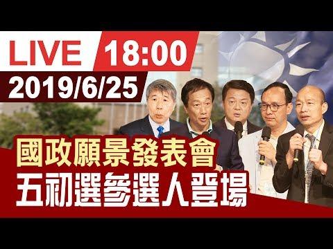 【完整公開】國民黨國政願景發表會 五位初選參選人會前聯訪