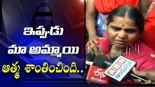 Disha's Mother Says HatsOff to Police and KCR..
