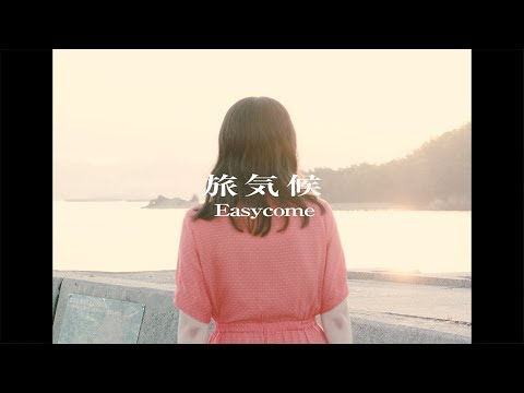 Easycome 「旅気候」