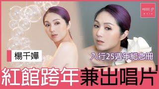楊千嬅入行25週年紀念冊 紅館跨年兼出新碟