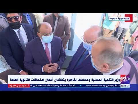 فيديو وزير التنمية المحلية ومحافظ القاهرة يتفقدان لجان امتحانات الثانوية العامة