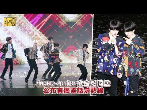 Super Junior揪台粉同居 公布東海電話求熱線