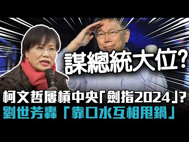 【有影】柯文哲對綠發動猛攻 民進黨:人民不接受靠口水互相甩鍋