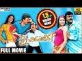 Jai Chiranjeeva Telugu Full Length Movie    Chiranjeevi , Bhumika , Sameera Reddy