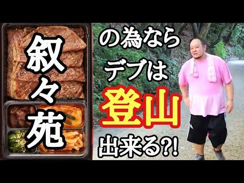【検証】140kgデブは叙々苑の4000円弁当が頂上にあれば山を登りきれるのか!?