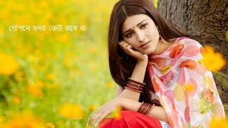Mayabono Biharini Ami Noi~Bengali song by Atreyee with lyrics