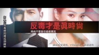 反毒影片-溫昇豪、蔡淑臻-「反毒才是真時尚」