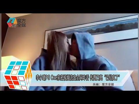 2019-10-30 李小璐PG One親密視頻流出全網咋舌 傳賈乃亮「已經瘋了」