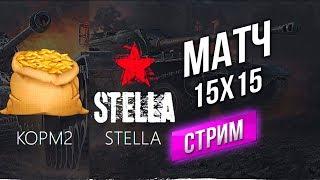 Абсолютное Начало. КОРМ2 и STELLA. + ТС команд.  (19.11.2017 19:00)