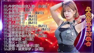 Chinese Dj - 2020年最劲爆的dj歌曲 - 2020全中文舞曲串烧- Nonstop China Mix - 全中文DJ舞曲 高清 新2020夜店混音- Chinese Dj Remix