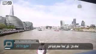 مصر العربية | quotصادق خانquot.. أول quotعمدةquot مسلم لبلدية لندن     -