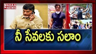 Tractor support: Actor Sonu Sood thanks Chandrababu for ap..