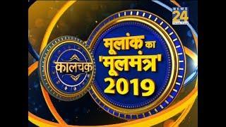 Kaalchakra I 2019 में सफलता पाने का सबसे बड़ा मूलमंत्र  I 18 January 2019 I