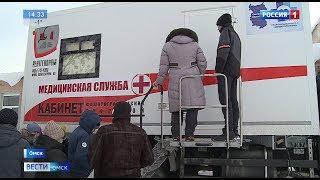 По деревням и селам Омской области начали курсировать флюорографические кабинеты на колесах