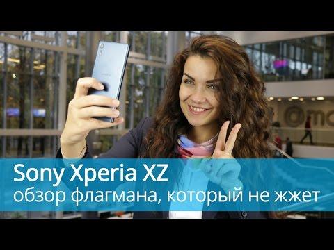 Sony Xperia XZ– обзор флагмана, который не жжет