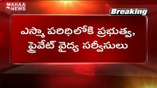 CM Jagan takes key decison: ESMA Law introduced in Andhra ..