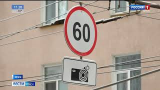 На омских дорогах появятся новые камеры