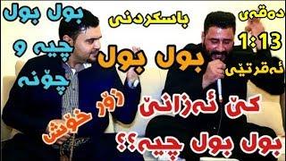 Barzani Ja3far 2019 Danishtni Shex Jegr Track1 KORG Darko Risha