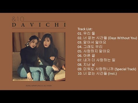 [Full Album] DAVICHI – &10 (Album)