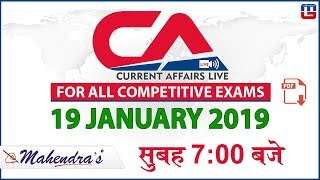 19 Jan 2019 | Current Affairs 2019 Live at 7:00 am | UPSC, Railway, Bank,SSC,CLAT, State Exams