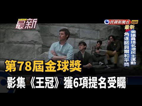 第78屆金球獎 影集《王冠》獲6項提名受矚-民視新聞