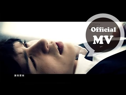 倪安東 Anthony Neely [讓我愛她 Dear Death] Official MV HD