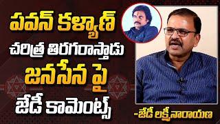JD Lakshminarayana reveals Jana Sena loopholes..