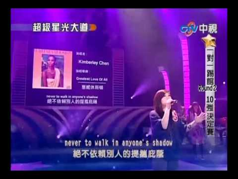 超級星光大道 20100402 pt.12/24 Kimberley-Greatest Love of all