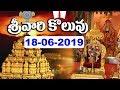 శ్రీవారి కొలువు | Srivari Koluvu |18-06-19 | SVBC TTD