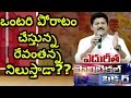 Revanth Reddy Political Strategies,History and Future..