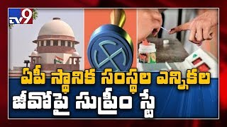 Supreme Court stay on AP Local Body Elections..