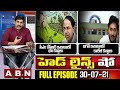 Headlines Show | Today News Paper Main Headlines | Morning News Highlights | 30-07-2021 | ABN Telugu