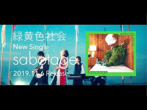 緑黄色社会 『sabotage』teaser (11/6 Single Release! / TBS系火曜ドラマ『G線上のあなたと私』主題歌)