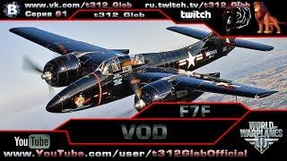 VOD по F7F TigerCat (VII Уровень)