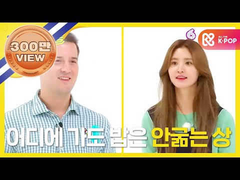 (Weekly Idol EP.324) EXID's English Speed Quiz Start!! [EXID의 빵터지는 영어퀴즈]
