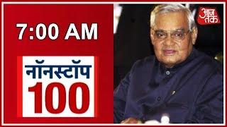 100 Hindi News Nonstop   August 16, 2018