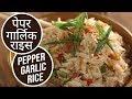 Pepper Garlic Rice |  पेपर गार्लिक राइस | Sanjeev Kapoor Khazana