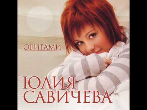Никак - Юлия Савичева