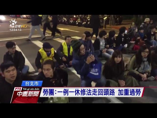 反一例一休修法 勞團立院場外抗議爆衝突