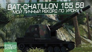 Bat.-Chatillon 155 58 - Мой личный рекорд по урону